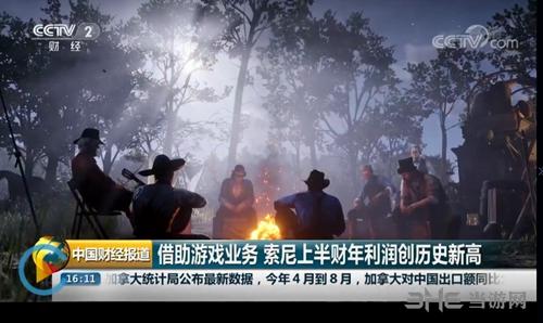 CCTV报道索尼4