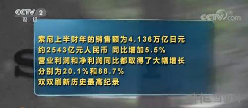 CCTV报道索尼5