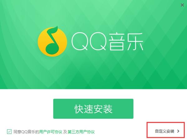 QQ音乐安装1