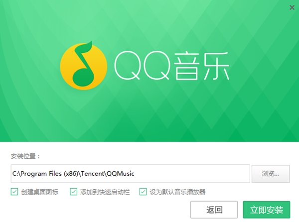 QQ音乐安装2