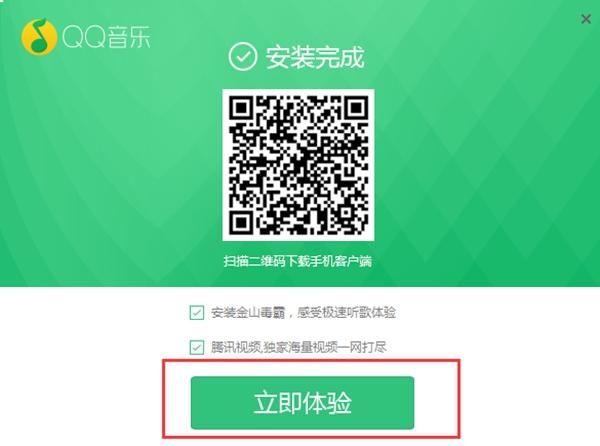 QQ音乐安装4