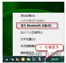 Bluetooth中间装备驱动图片1