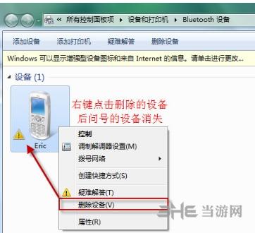 Bluetooth中间装备驱动图片2
