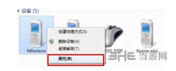 Bluetooth中间装备驱动图片5