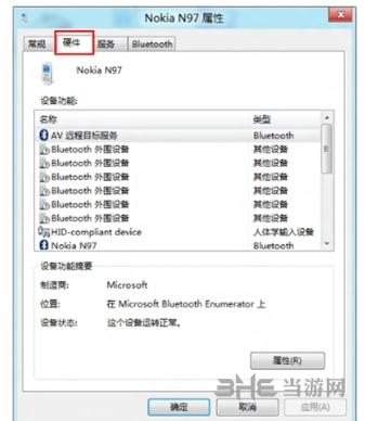 Bluetooth中间装备驱动图片6