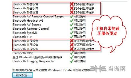 Bluetooth中间装备驱动图片7