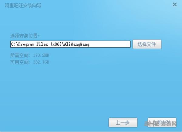阿里旺旺软件图片6