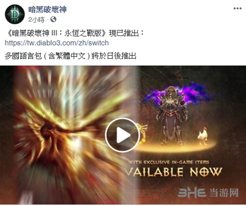 Switch暗黑破坏神3宣传图2