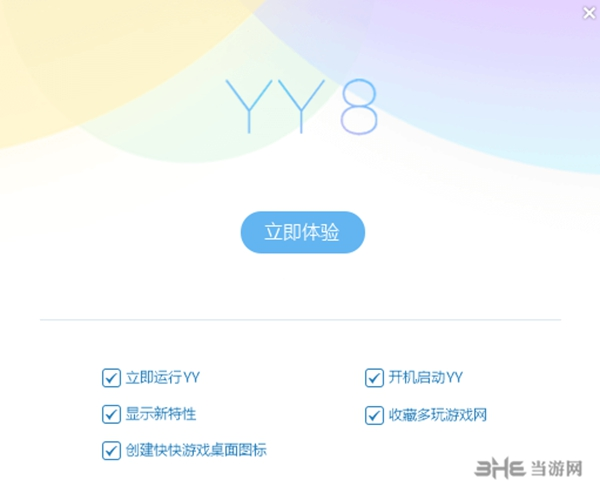 YY语音软件图片1