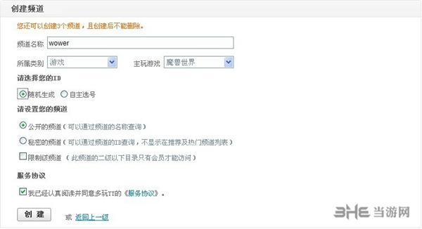 YY语音软件图片3