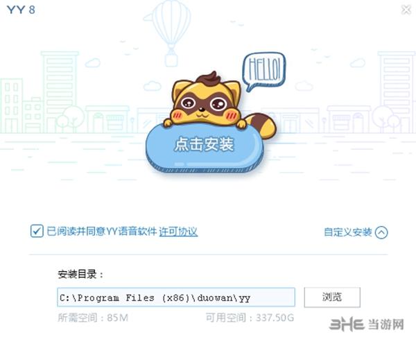 YY语音软件图片2