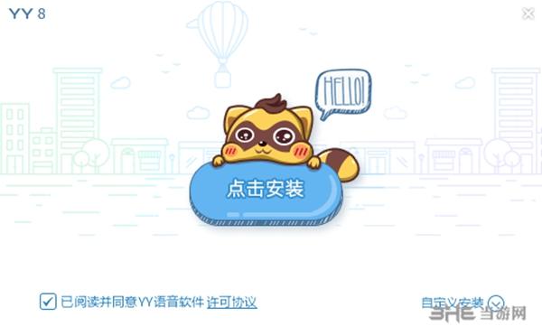 YY语音软件图片5