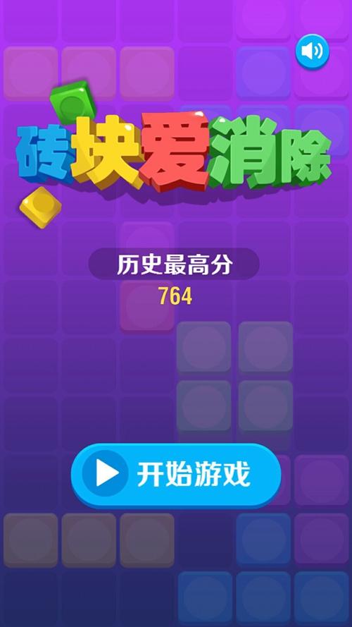 砖块爱消除试玩版截图1