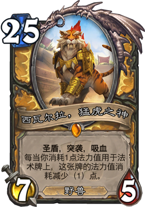 西瓦尔拉猛虎之神