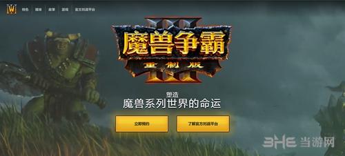 魔兽争霸3重制版预约官网