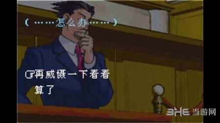 逆转裁判法庭环节