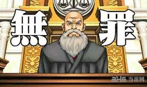 逆转裁判无罪宣判