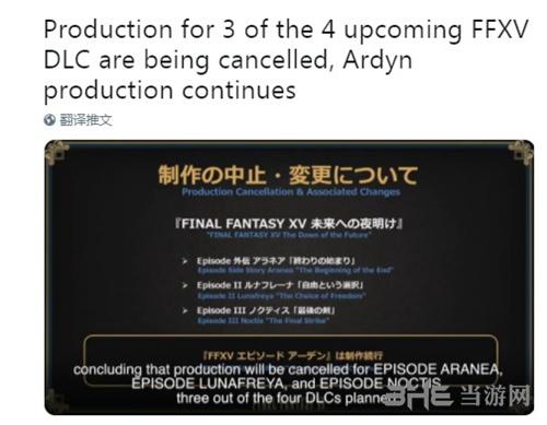 最终幻想15宣传图