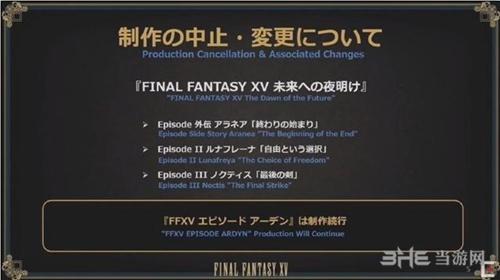 最终幻想15DLC取消
