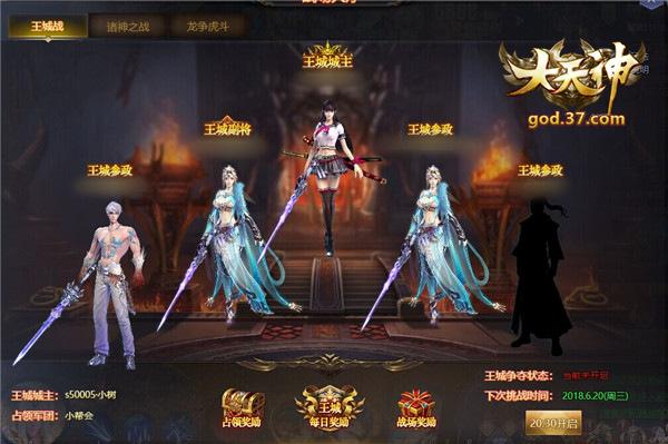 37大天神王城战