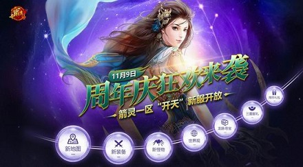 夺宝传世周年庆界面