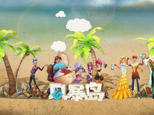 风暴岛宣传画面