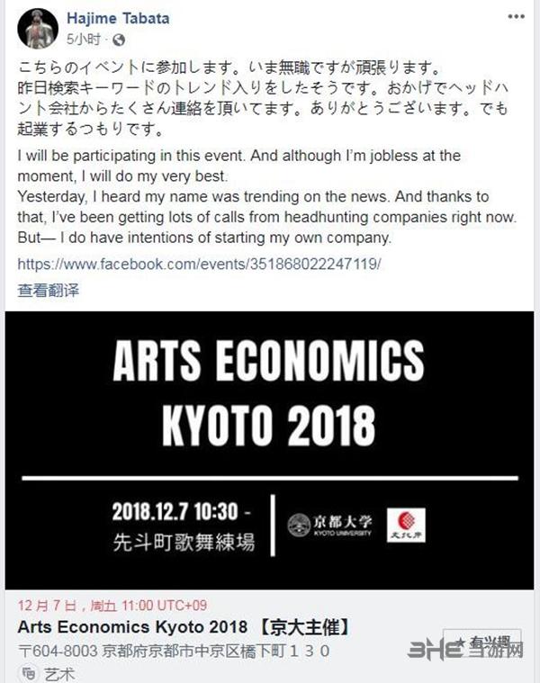 田畑端facebook图片