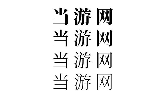 SourceHanSerifCN下载|Noto Serif CJK SC字体下载_当游网