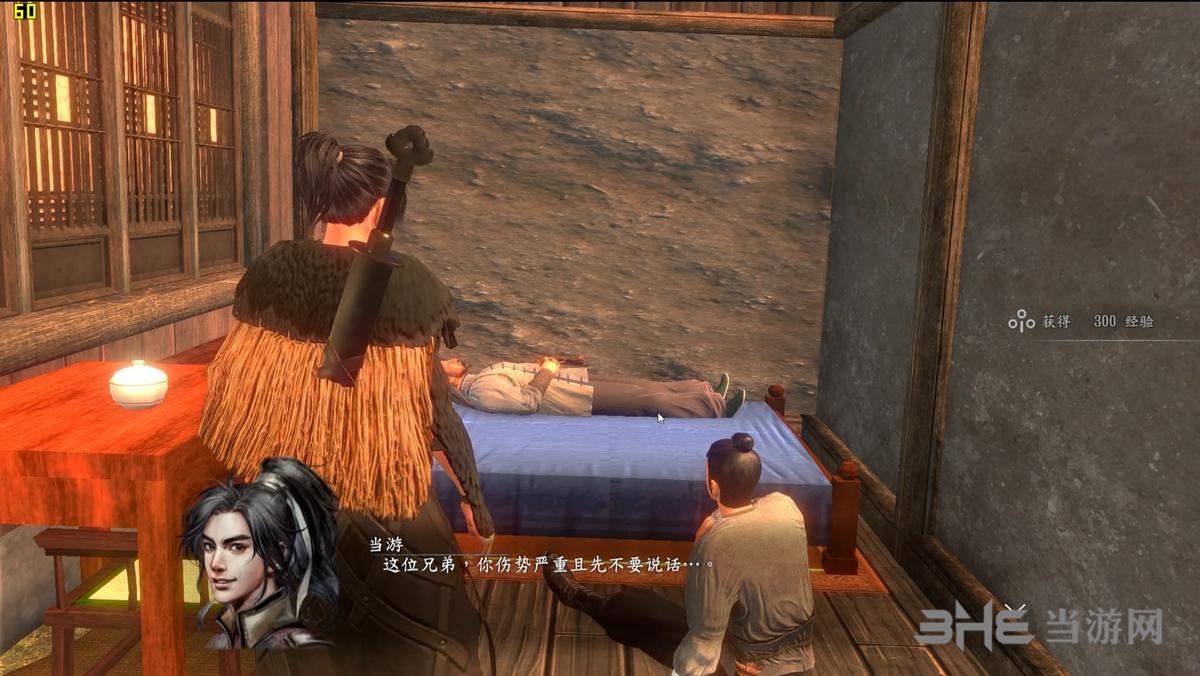 河洛群侠传游戏截图3
