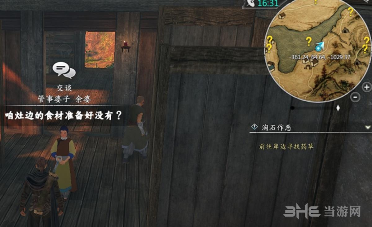 河洛群侠传游戏截图6