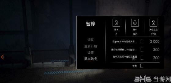 钢铁之鼠轩辕汉化补丁截图4