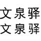文泉驿字体图片