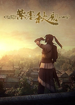 紫塞秋�L(The Wind Road)PC硬�P版