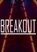 逃�(Breakout)PC硬�P版