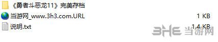 勇者斗恶龙11完美存档截图1