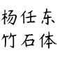 杨任东竹石体图片