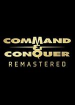 命令与征服:重制版