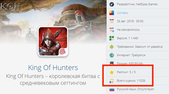 猎手之王3