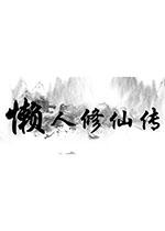 懒人修仙传PC中文版v1.1.5