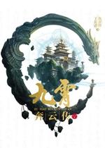 九霄奔云传PC中文硬盘版