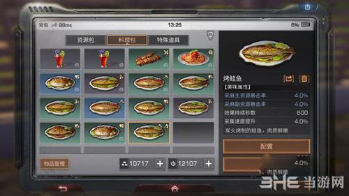 明日之后烤鲑鱼图片