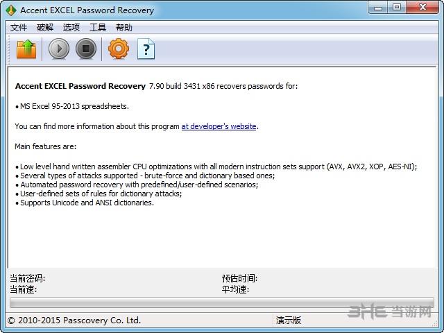 cfqq号和密码_Accent Excel Password Recovery破解版下载|AccentEPR免序列号(Excel密码破解 ...