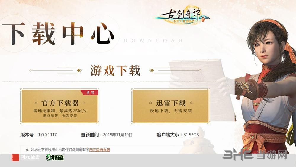 古剑奇谭3官网图片