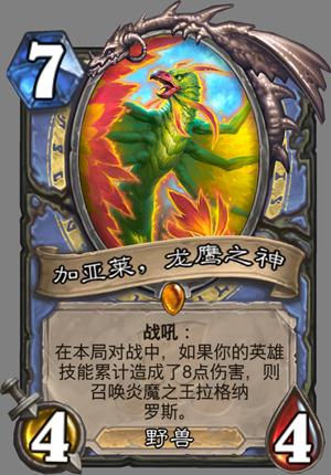 加亚莱龙鹰之神