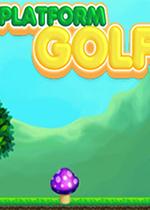 高尔夫平台