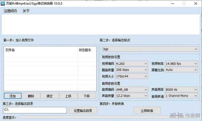 flv转mp4格式转换器 绿色版v10.0.2