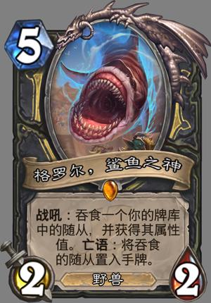 格罗尔鲨鱼之神