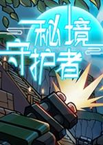 秘境守护者(Yet another tower defence)PC硬盘版