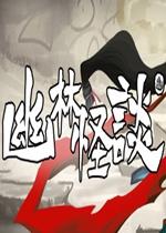 幽林怪谈(Bladed Fury)中文硬盘版