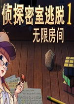 �商矫苁姨用�1:�o限房�g(Detective escape1)中文硬�P版
